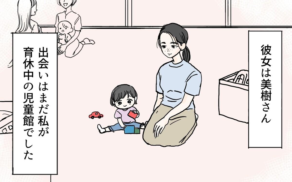 何でも真似するママ友がストレス…私の勘違いなの?/私になりたいママ友(1)【私のママ友付き合い事情 Vol.106】