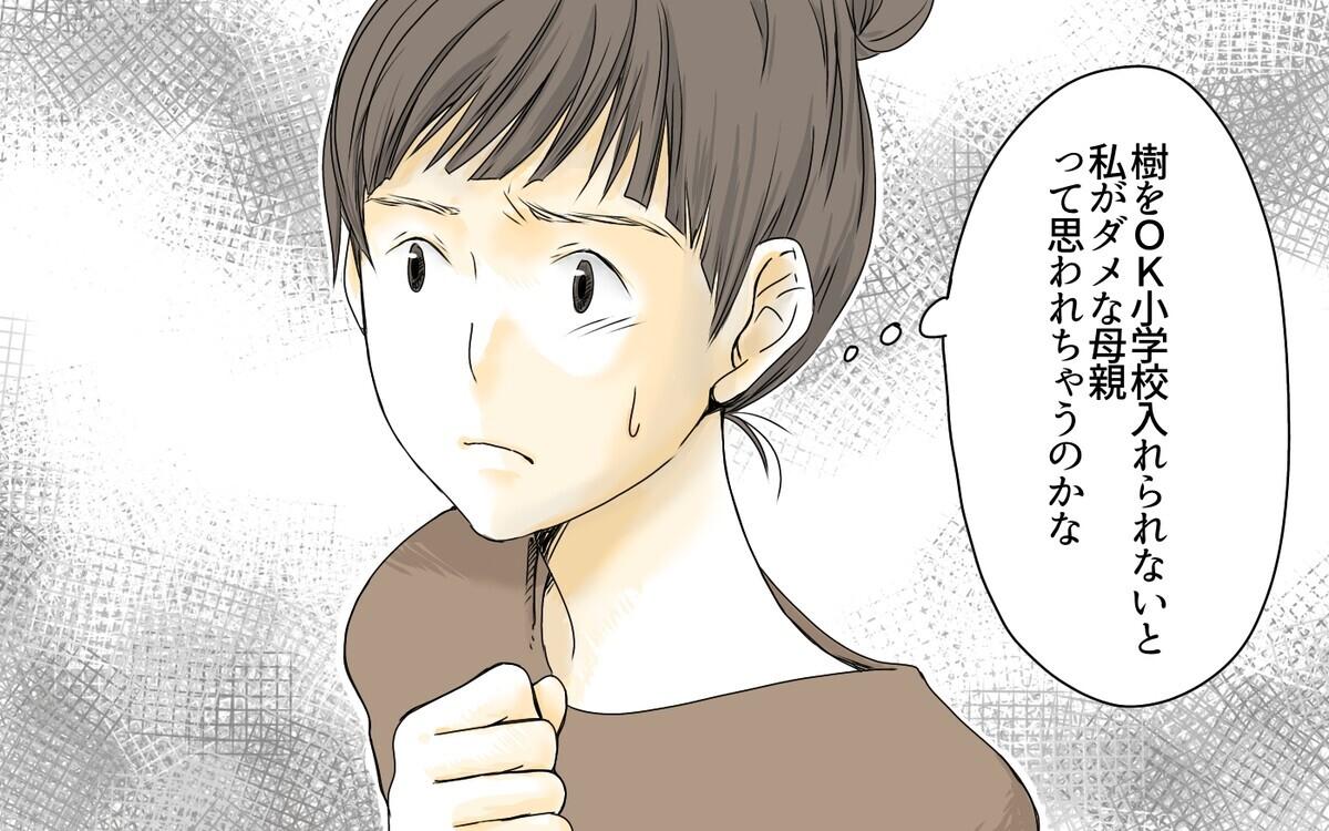 ダメ親だと思われたくない…/子どもを追い詰める親・由井家の場合(1)【親たちの中学受験戦争 Vol.14】