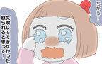 失敗したら泣いてしまう娘…その理由にビックリして話したこと【ヲタママだっていーじゃない! 第120話】