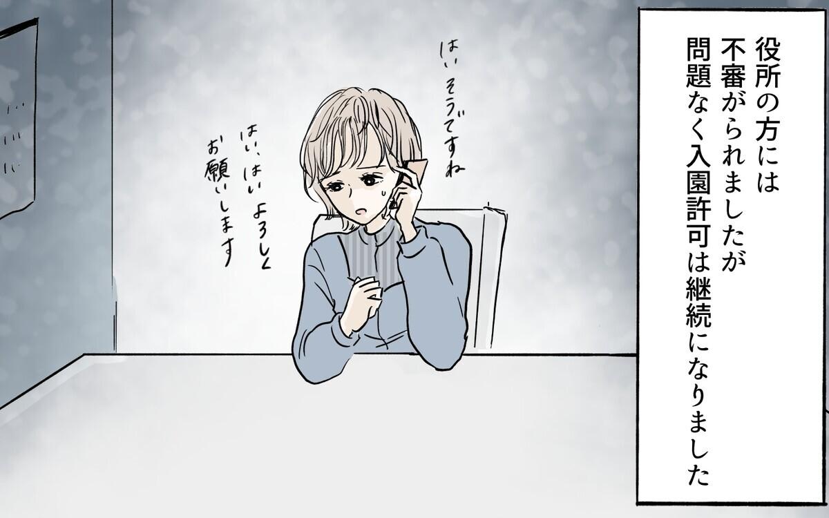 保育園が何者かよってキャンセル扱いに…なぜ?/私になりたいママ友(5)【私のママ友付き合い事情 Vol.110】