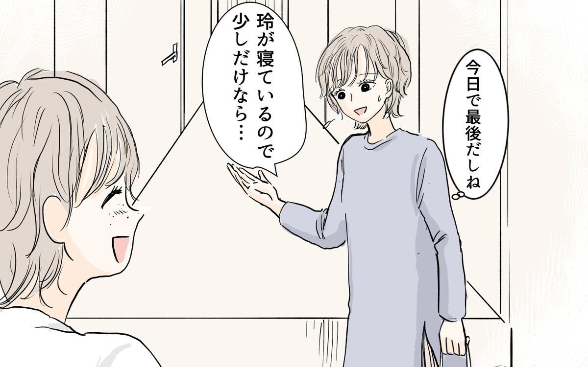 私のことなら何でもわかる?ママ友が訪問した真の目的/私になりたいママ友(6)【私のママ友付き合い事情 Vol.111】