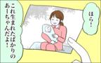 娘が語った「生まれてきた理由」には、感動と野望が潜んでいた!【子育てはフリースタイル Vol.32】