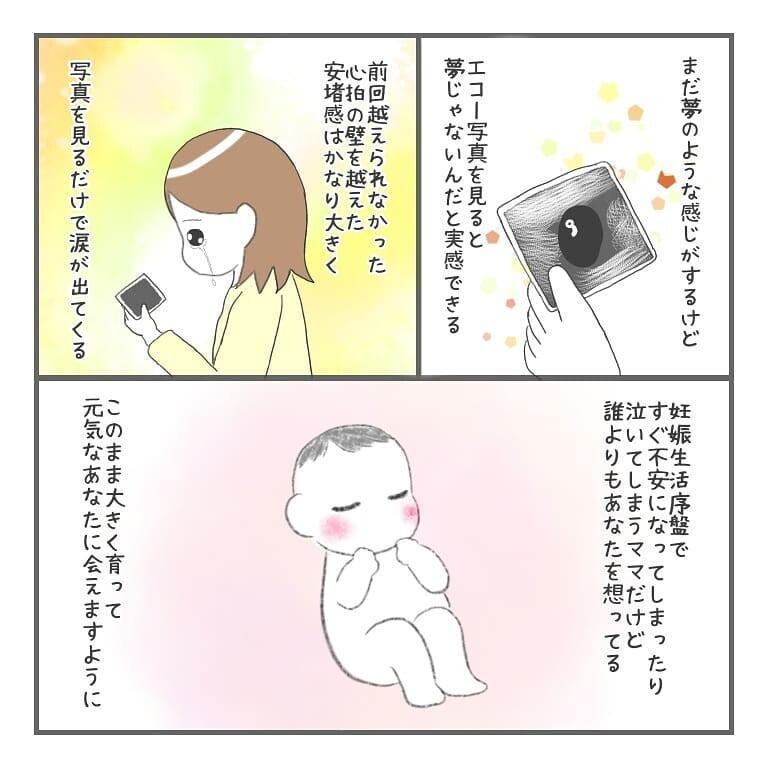 心拍確認、そして出産へ 2年間の妊活を終えて今思うこと【大事な我が子を産むまで Vol.20】