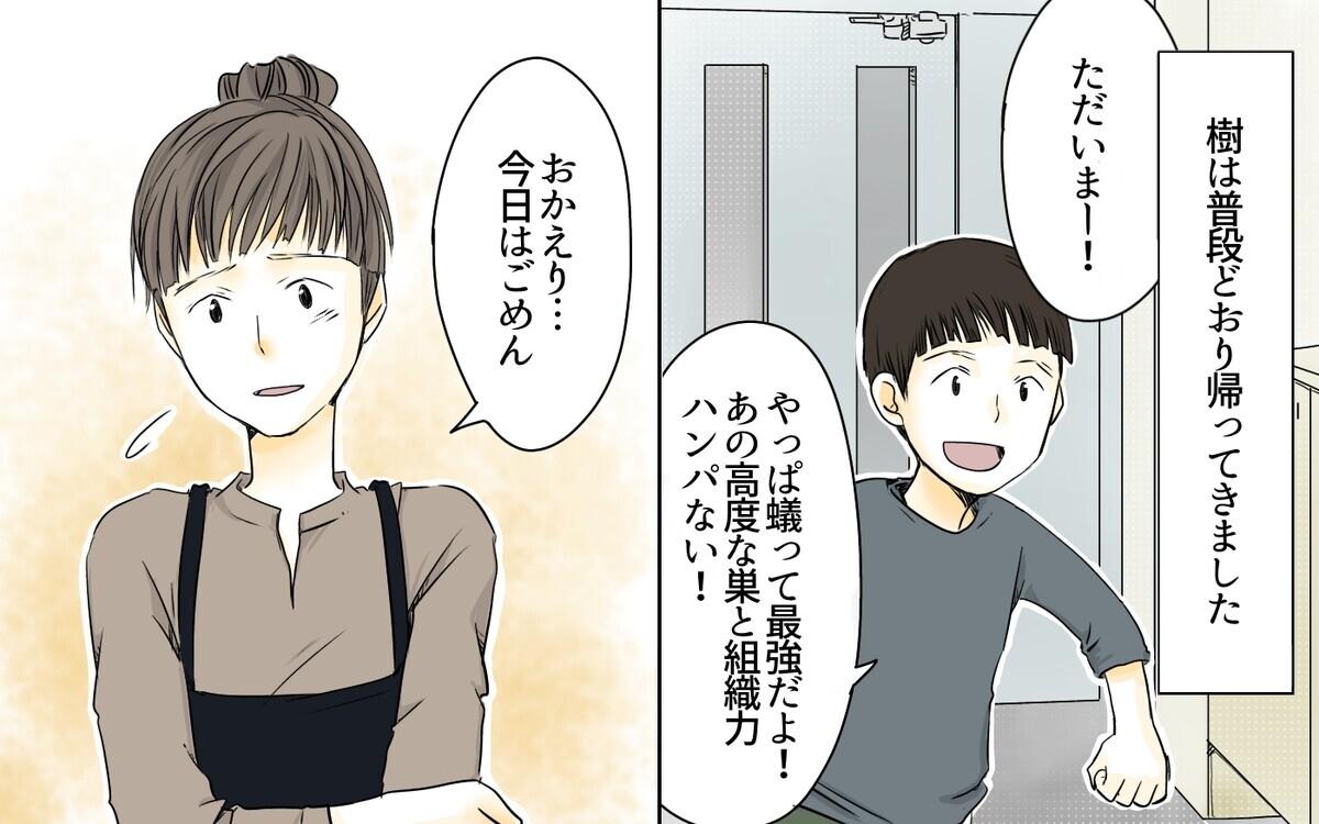 「中学受験に向いているか」は始めるまでわからない/子どもを追い詰める親・由井家の場合(6)【親たちの中学受験戦争 Vol.19】
