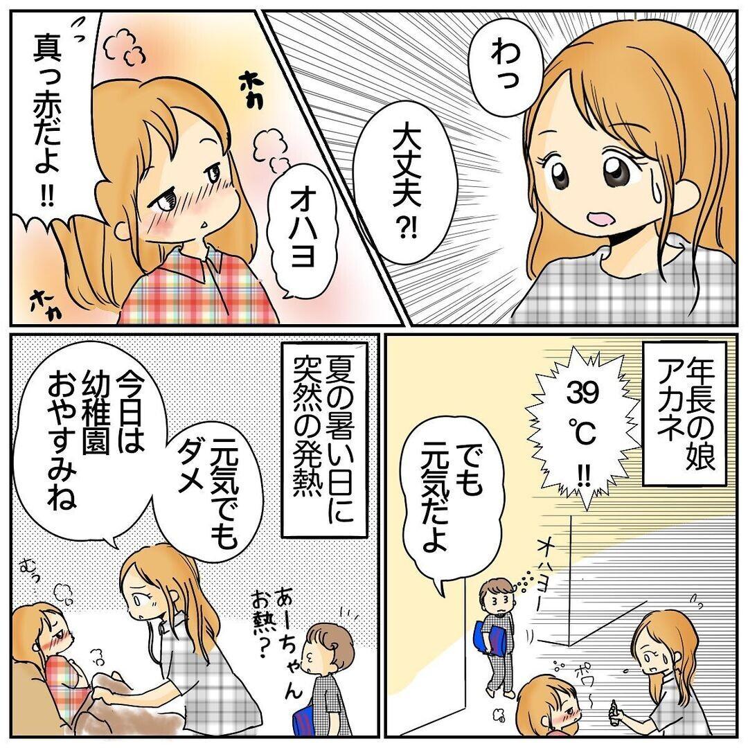 子どもの発熱…それがママ友トラブルのきっかけになるなんて【なぜかママ友に突然嫌われた!! Vol.1】
