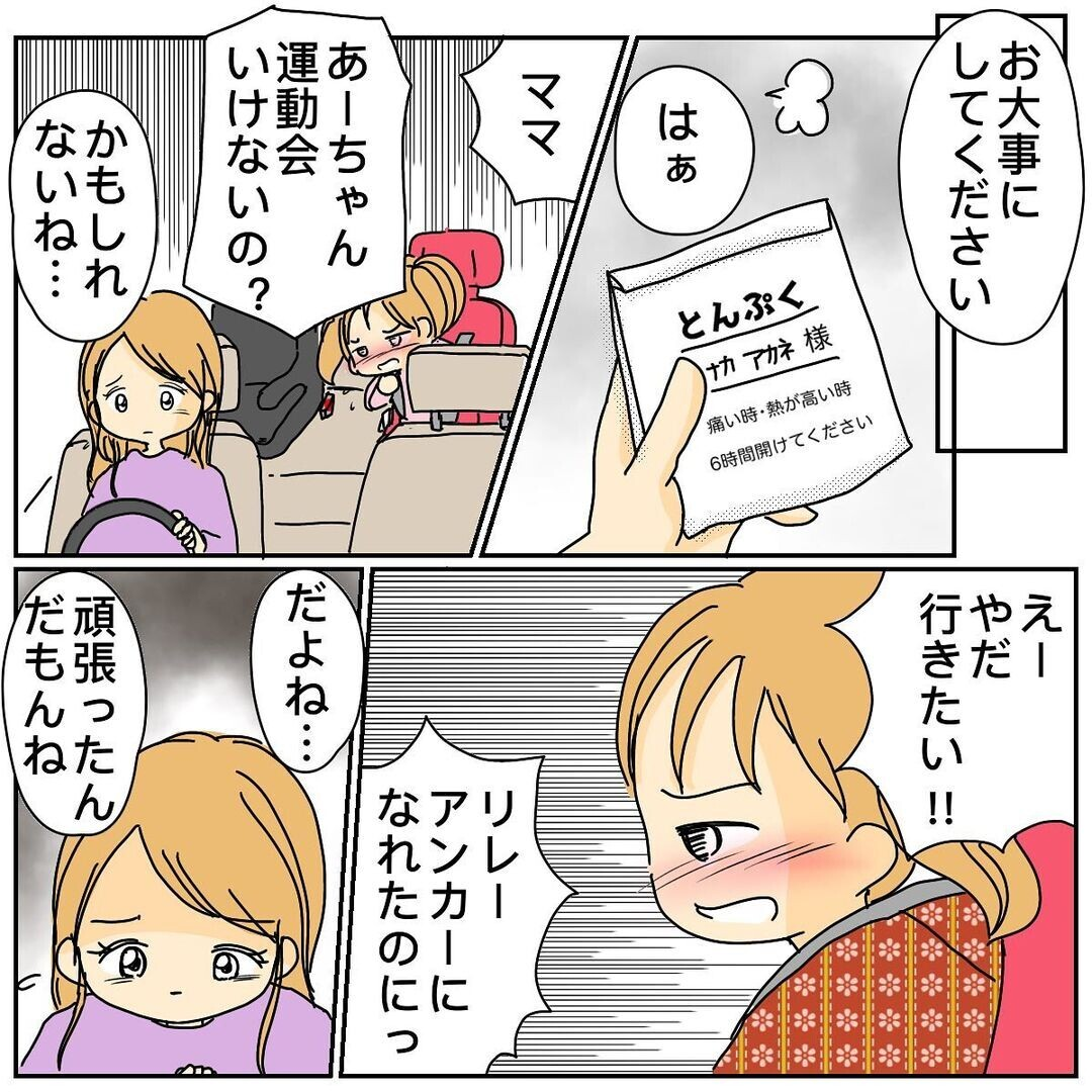 運動会の前なのに感染症に…早く治るよう祈るしかない【なぜかママ友に突然嫌われた!! Vol.2】