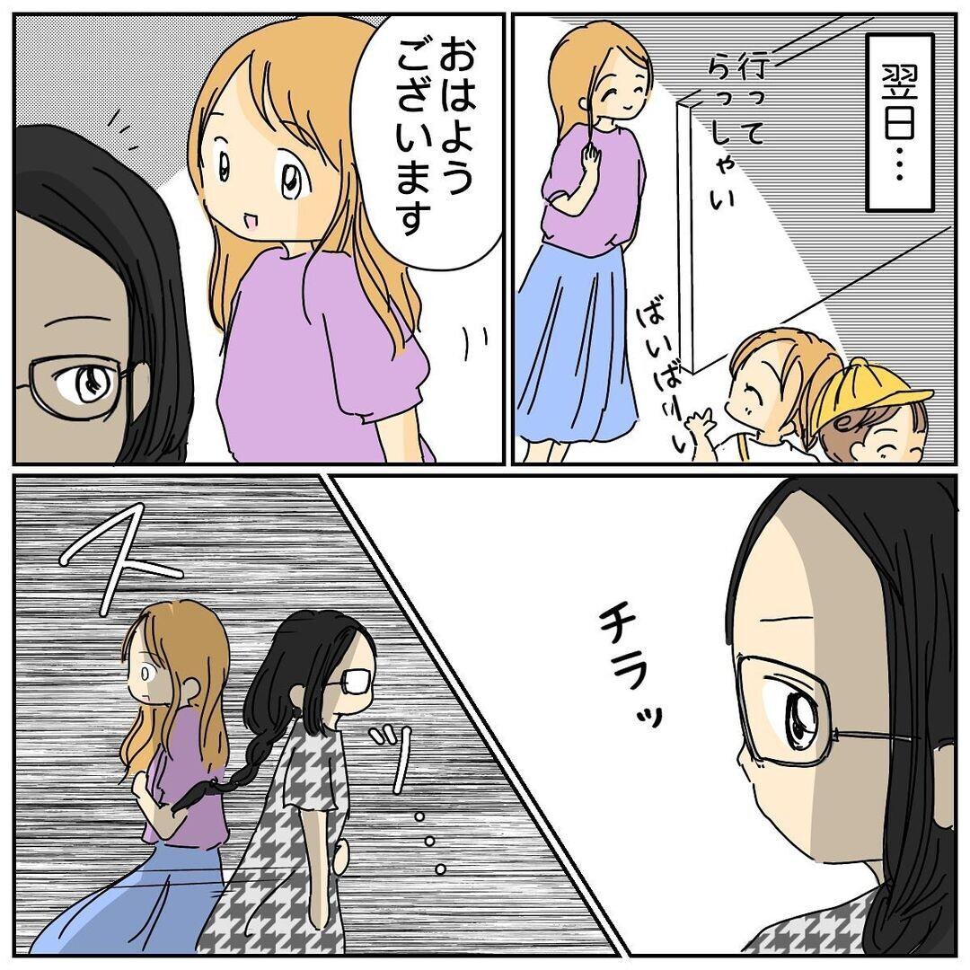 私が何かした!? 突然始まった無視は子どもにも影響し…【なぜかママ友に突然嫌われた!! Vol.5】