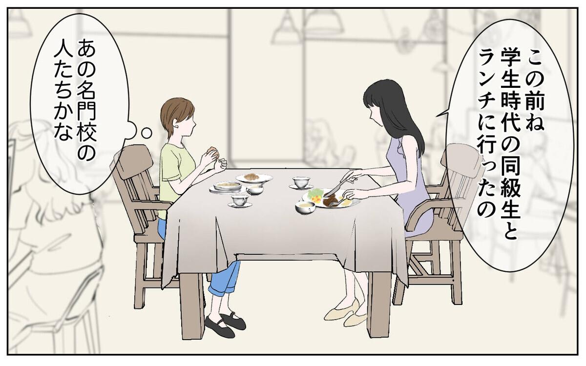 だんだん苛烈になるママ友マウンティング…その真意は?/豹変したママ友(4)【私のママ友付き合い事情 Vol.119】