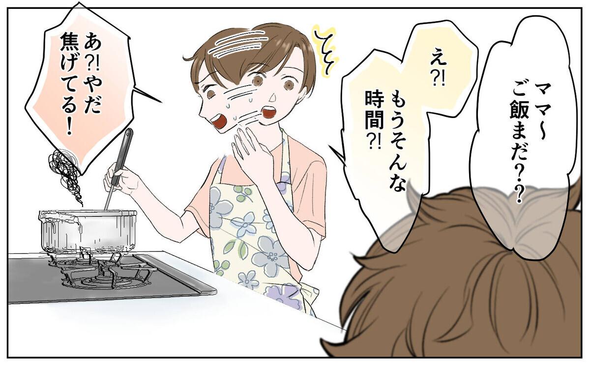 恐怖の追撃マウンティングから、逃げ切れるのか!?/豹変したママ友(6)【私のママ友付き合い事情 Vol.121】