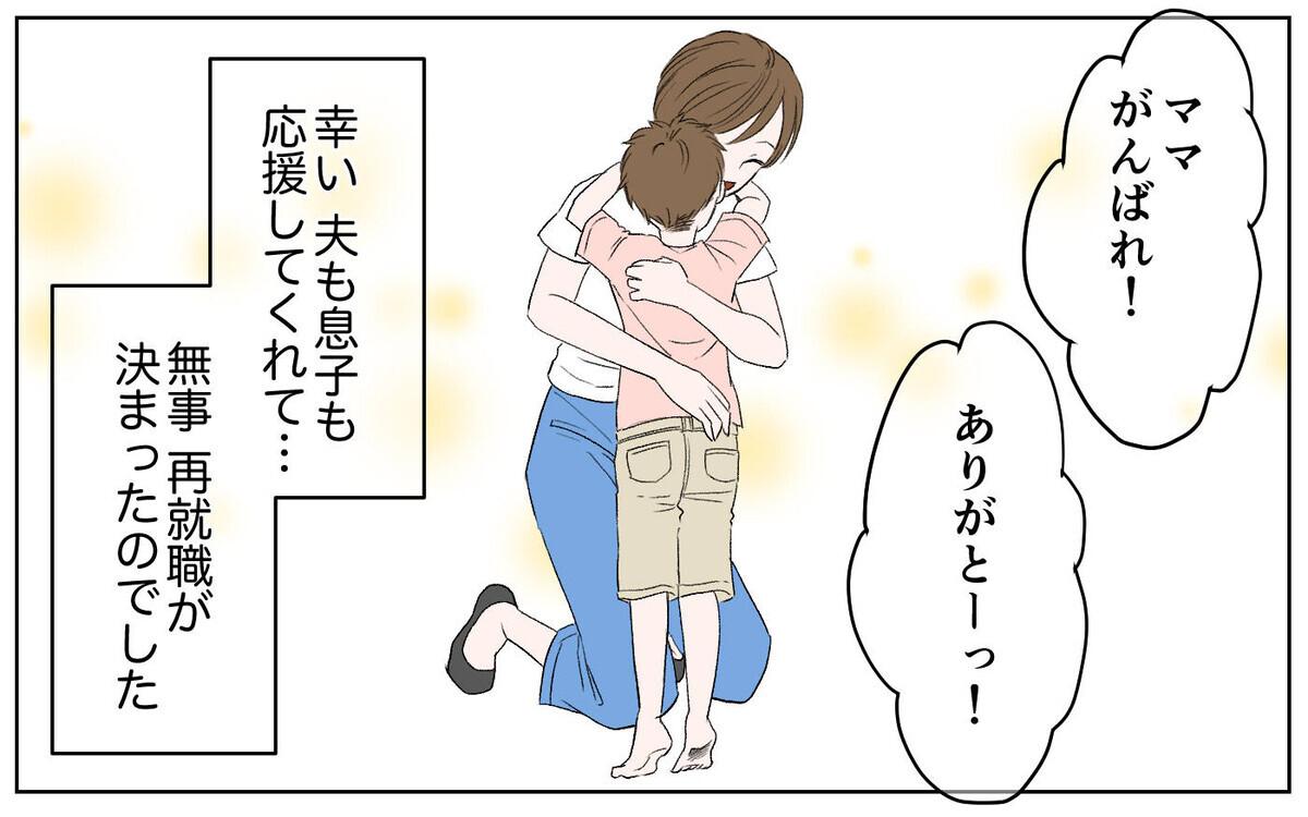 引越してもう会わなくなる前に…ママ友と最後のお茶へ/豹変したママ友(7)【私のママ友付き合い事情 Vol.122】