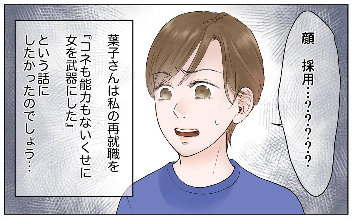 激昂するママ友! 最後に吐かれたありえない暴言/豹変したママ友(8)【私のママ友付き合い事情 Vol.123】
