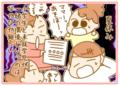 三姉妹と悪戦苦闘! わが娘たちの「夏休みの宿題風景」【ふたごむすめっこ×すえむすめっこ 第74話】