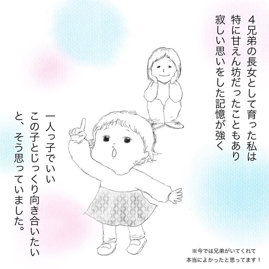 突然の双子妊娠に動揺!? 多胎妊娠のリスクを知り不安に…【双子妊娠出産レポ Vol.1】