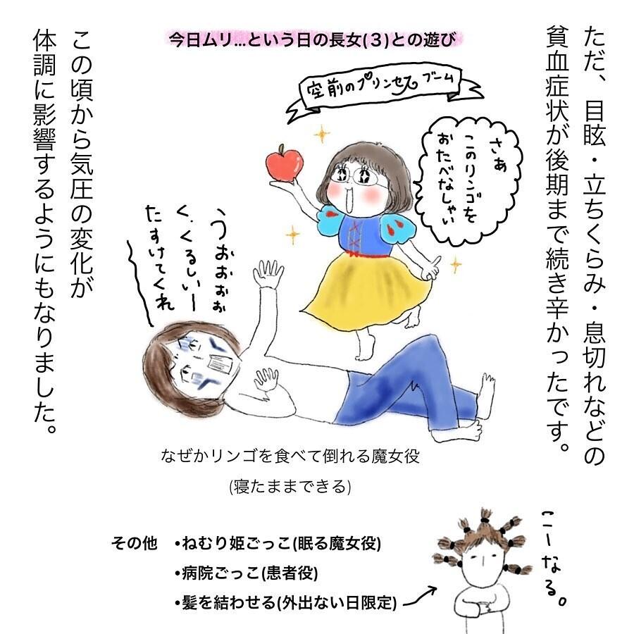 切迫早産で入院! 様々なマイナートラブルに見舞われるもなんとか36週へ…【双子妊娠出産レポ Vol.2】