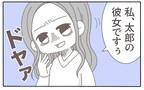 見知らぬ女性が部屋に侵入!「…どちら様ですか?」【不倫相手が大暴れ Vol.3】
