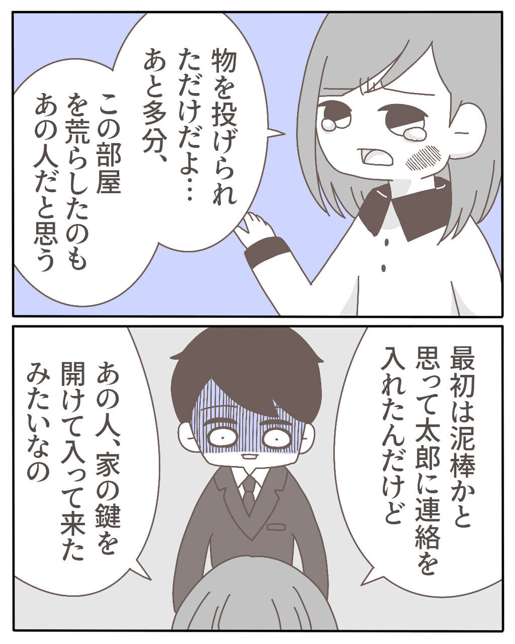 ブチ切れる夫 VS 開き直る女!! 壮絶なバトルの幕開け!【不倫相手が大暴れ Vol.6】