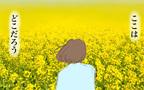 これは夢? お花畑感満載の夫と子どもたち…私はまだ死ねない!【双子妊娠出産レポ Vol.6】