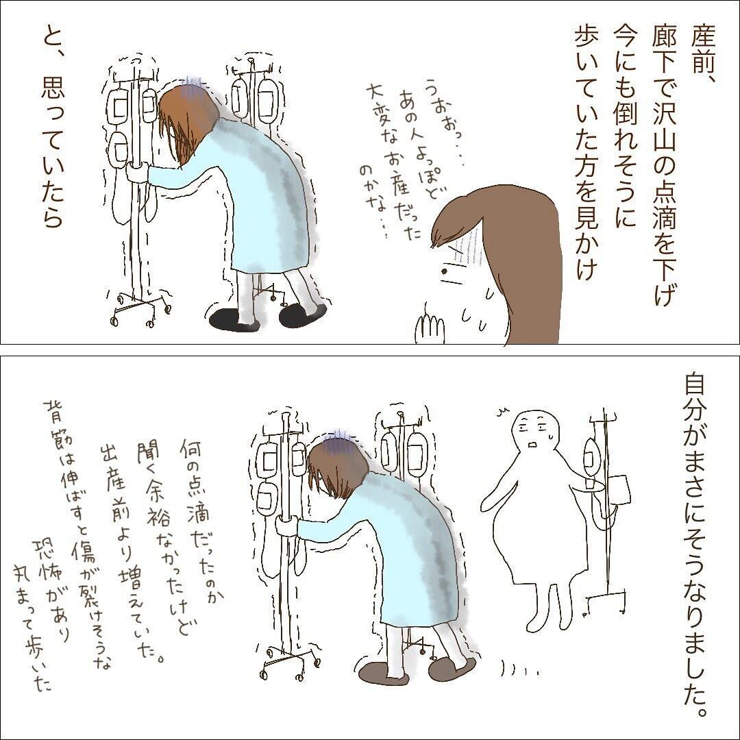 死にかけた翌日からスパルタ歩行訓練開始! 激痛でトイレがプレッシャーに…【双子妊娠出産レポ Vol.7】