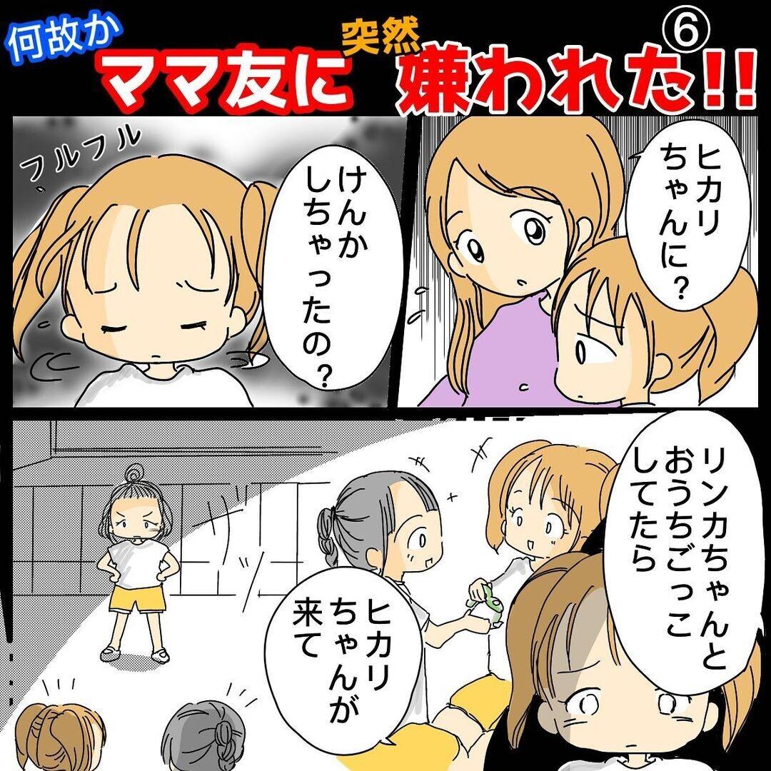 お友達に「嘘つき」と言われた娘 まさか原因は…【なぜかママ友に突然嫌われた!! Vol.6】