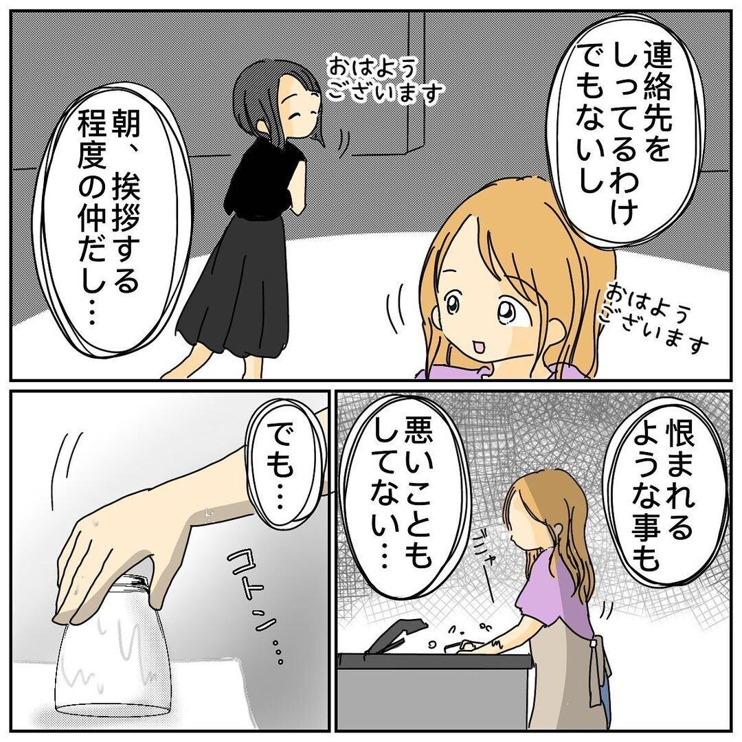 恨まれるようなことはしていない ママ友の誤解を解かなければ…!【なぜかママ友に突然嫌われた!! Vol.7】