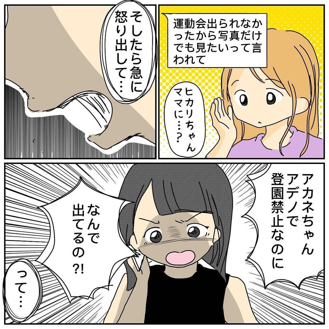 別のママ友から話があると言われ…無視された原因が判明!【なぜかママ友に突然嫌われた!! Vol.8】