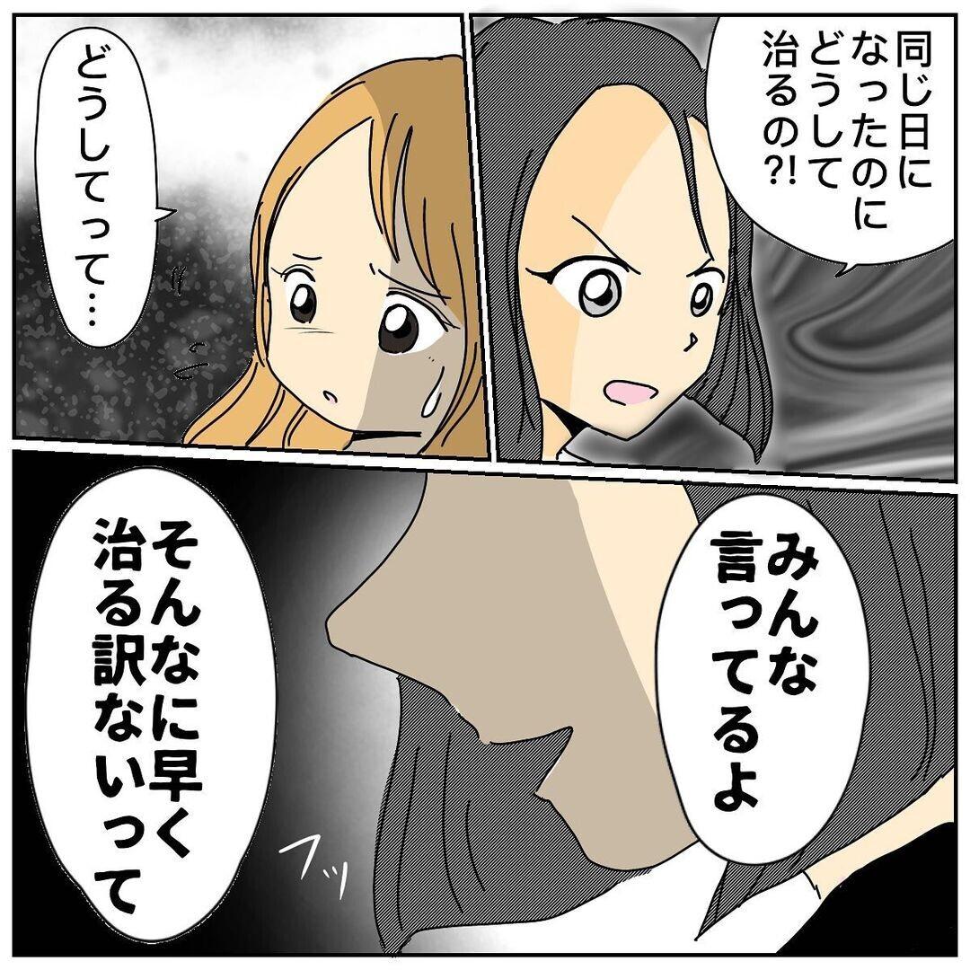 子どもを巻き込むなんて許せない…直接対決へ!【なぜかママ友に突然嫌われた!! Vol.9】