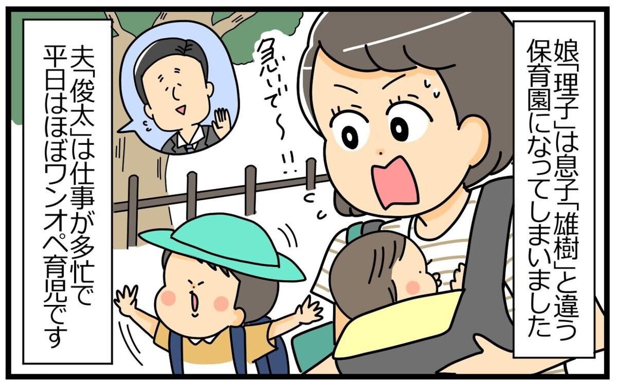 ワンオペ2人目育児…こんなにしんどいなんて!/育休明けの家事分担(前編)【夫婦の危機 Vol.109】