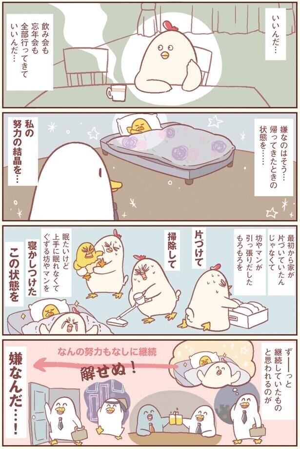 片付けも寝かしつけも努力の結晶…せめて褒められたい!【主婦の給料、5億円ほしーー!!! Vol.7】