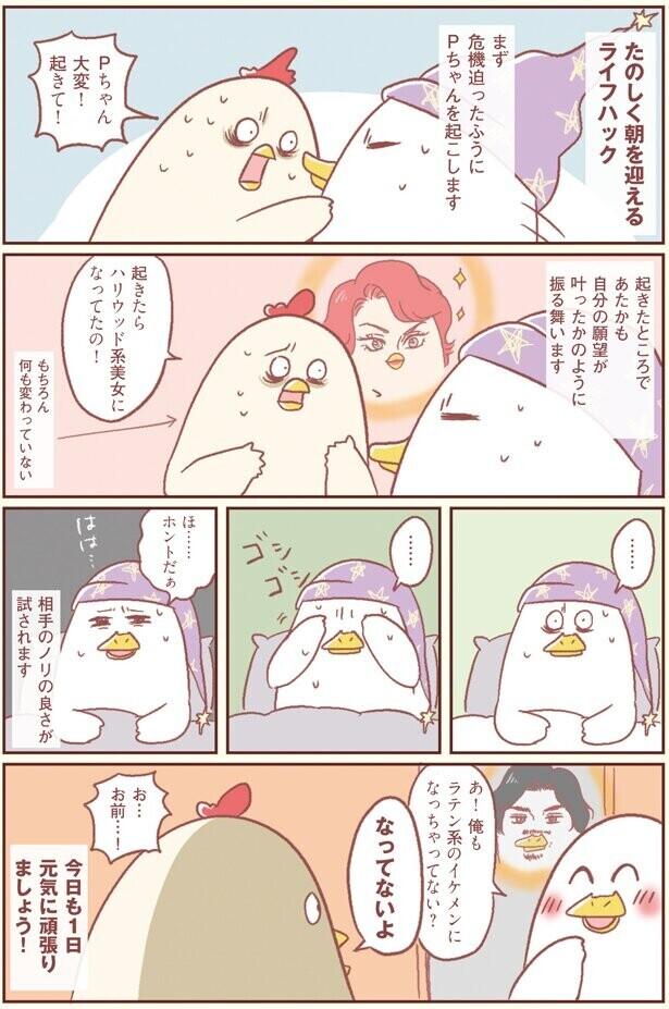 辛くても起きなきゃいけない、そんな朝…【主婦の給料、5億円ほしーー!!! Vol.9】
