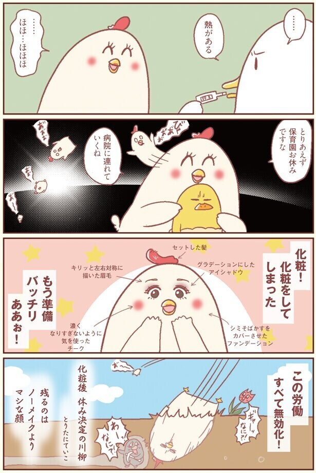 しないとマナー違反!? お化粧って不思議…【主婦の給料、5億円ほしーー!!! Vol.11】