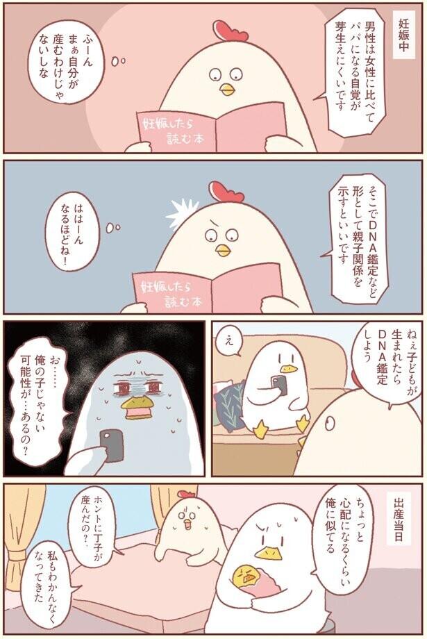 出産前は思いもしなかった…子どもができてからの変化【主婦の給料、5億円ほしーー!!! Vol.13】