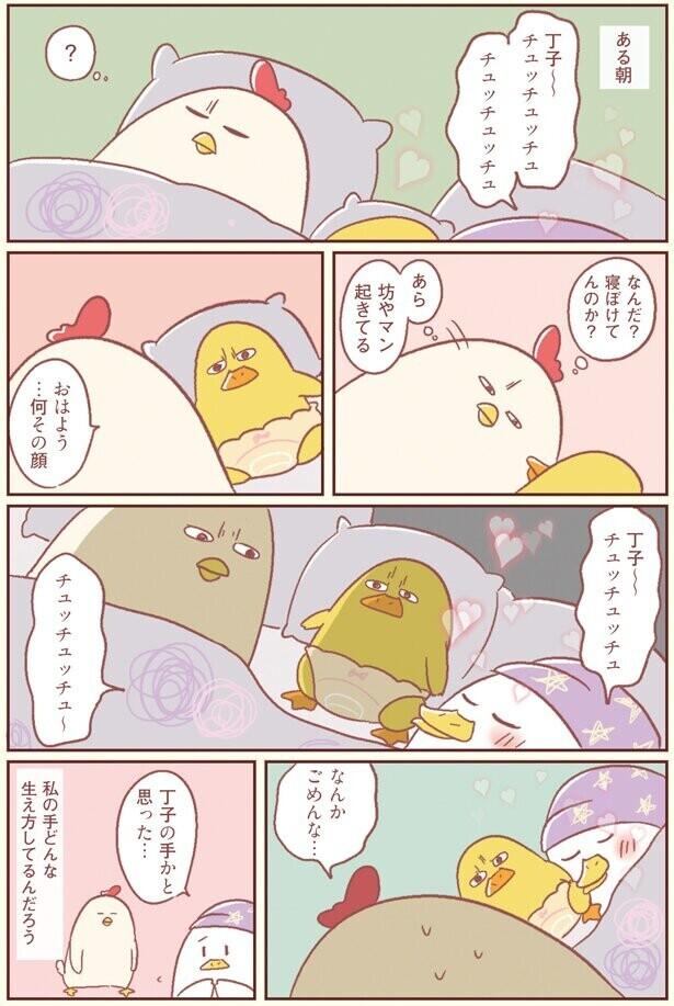 デレる夫よ、今それどころじゃない!【主婦の給料、5億円ほしーー!!! Vol.15】