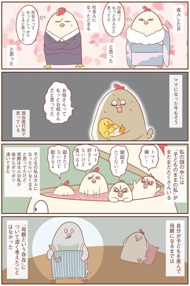 完璧な母が当たり前だと思っていた…自分が母になるまでは【主婦の給料、5億円ほしーー!!! Vol.16】