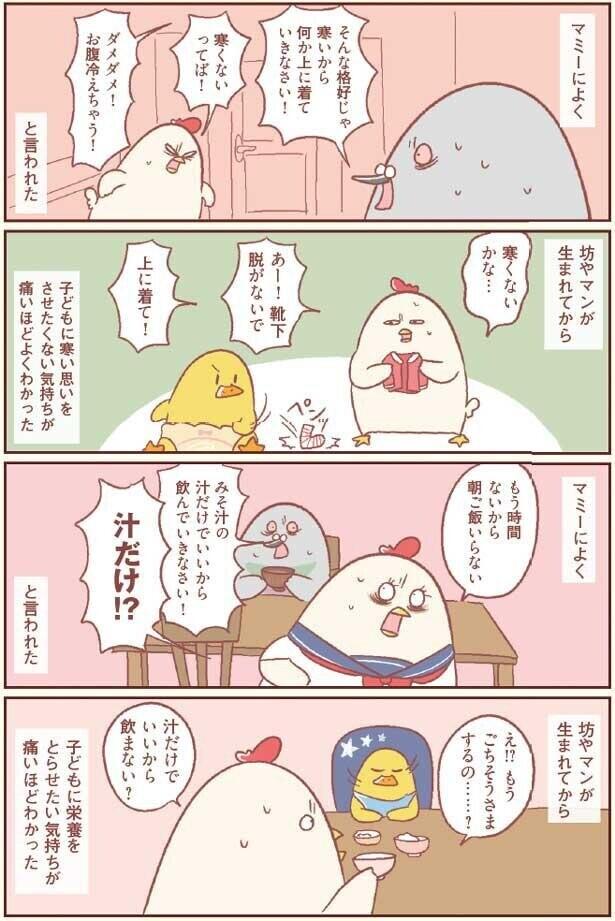 痛いほどわかるようになった、親の心【主婦の給料、5億円ほしーー!!! Vol.18】