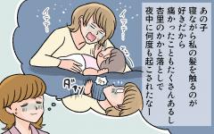 過ぎてしまったかけがえのない日々…後悔が頭を巡る/子どもの成長が喜べないママ(3)【ママの楽しみかた Vol.16】