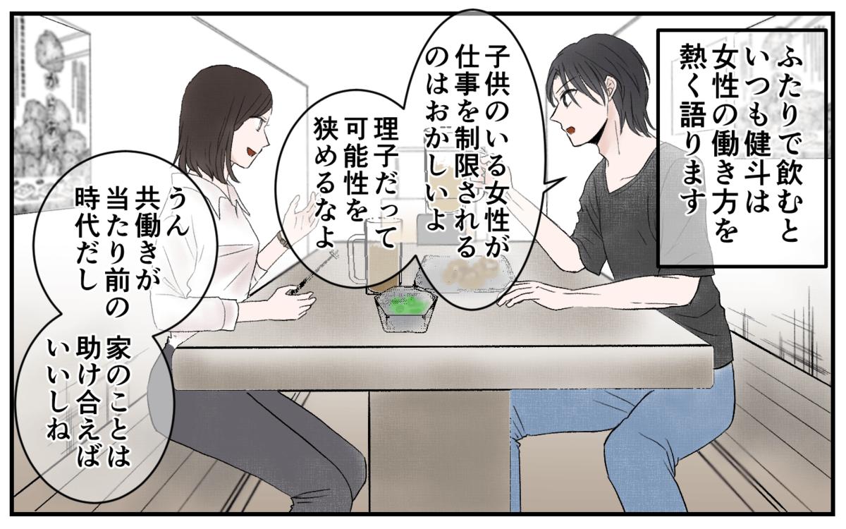 結局夫は助けてくれない!『産後クライシス〜理子と健斗編』が描いた妻の失望に、涙ながらの声殺到