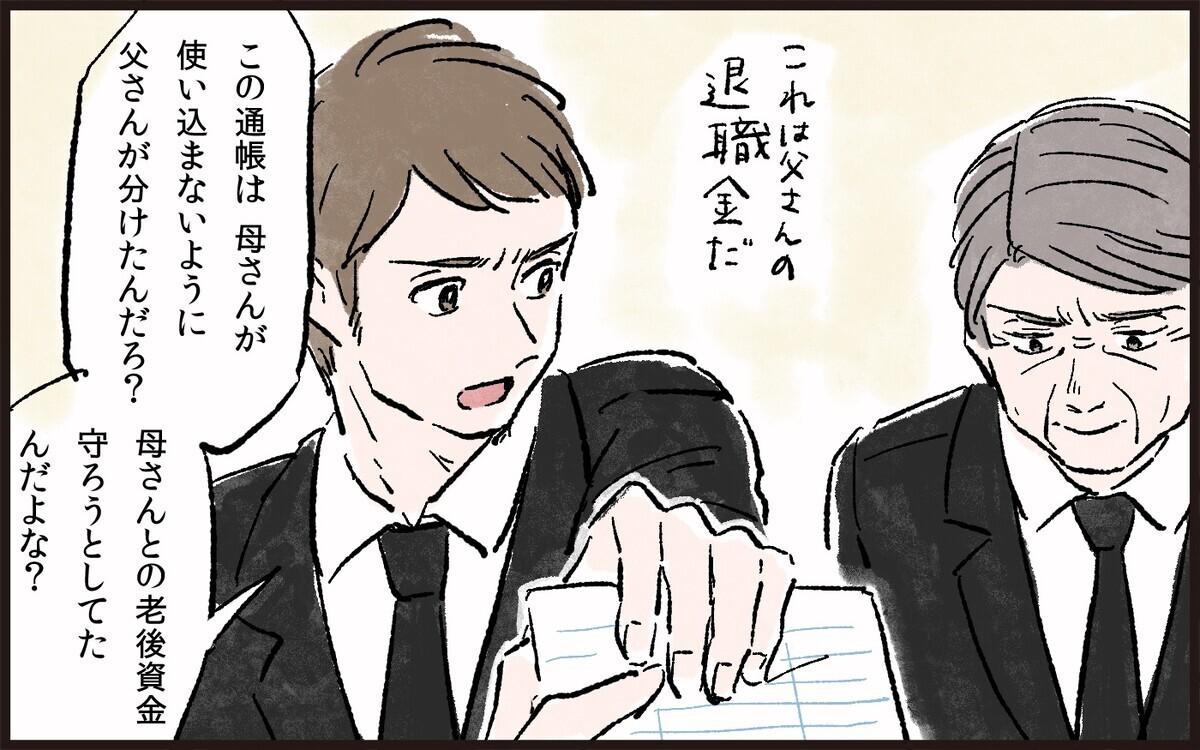 「寂しいからって言い寄ってこないで」義父が責められるワケ/義父と同居(9)【義父母がシンドイんです! Vol.162】
