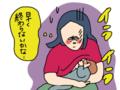 授乳が気持ち悪い…「私は母性がないの?」と苦しんだあの感覚の正体がわかった【コソダテフルな毎日 第188話】