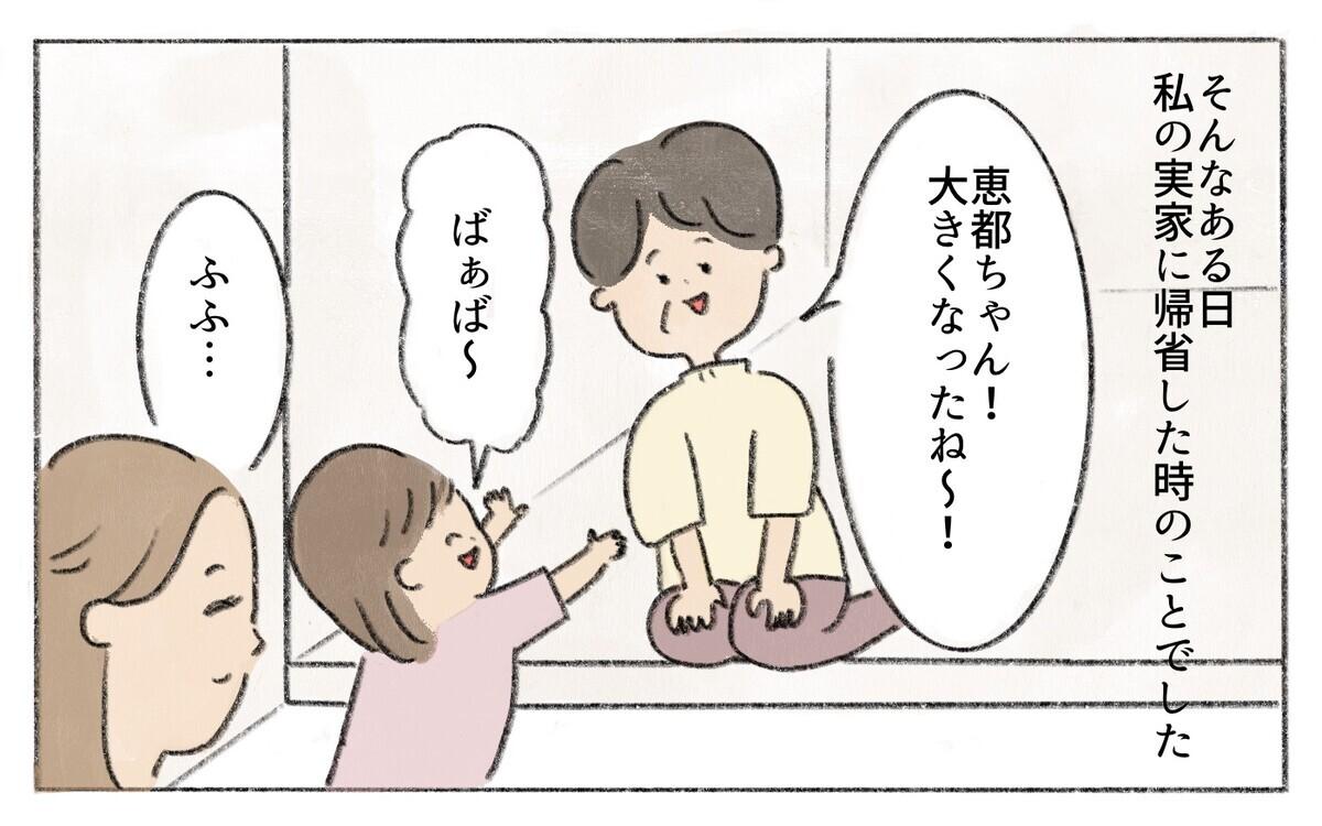 「そろそろ2人目作らないの?」母から何気なく言われた言葉に…/ひとりっ子はかわいそう?(1)【ママの楽しみかた Vol.20】