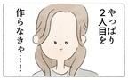 私が知らないだけでみんな妊活してるの?気持ちばかり焦っていく/ひとりっ子はかわいそう?(3)【ママの楽しみかた Vol.22】