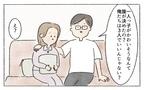 「かわいそう」って誰が決めたの? それは思い込みかもしれない/ひとりっ子はかわいそう?(5)【ママの楽しみかた Vol.24】