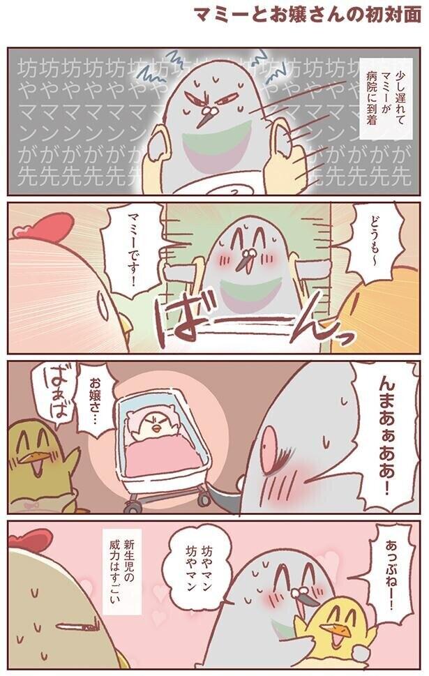 新生児の破壊力に、忘れそうになる「上の子ファースト」【主婦の給料、5兆円ほしーー!!! Vol.5】