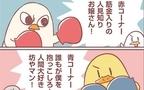 報われなかった母の頑張り…!【主婦の給料、5兆円ほしーー!!! Vol.6】