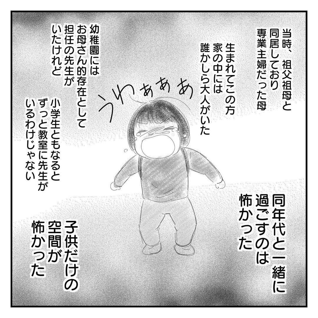 娘の入園に向けて、母子分離の練習を開始! 娘の反応は…【幼稚園に慣れるまで Vol.1】