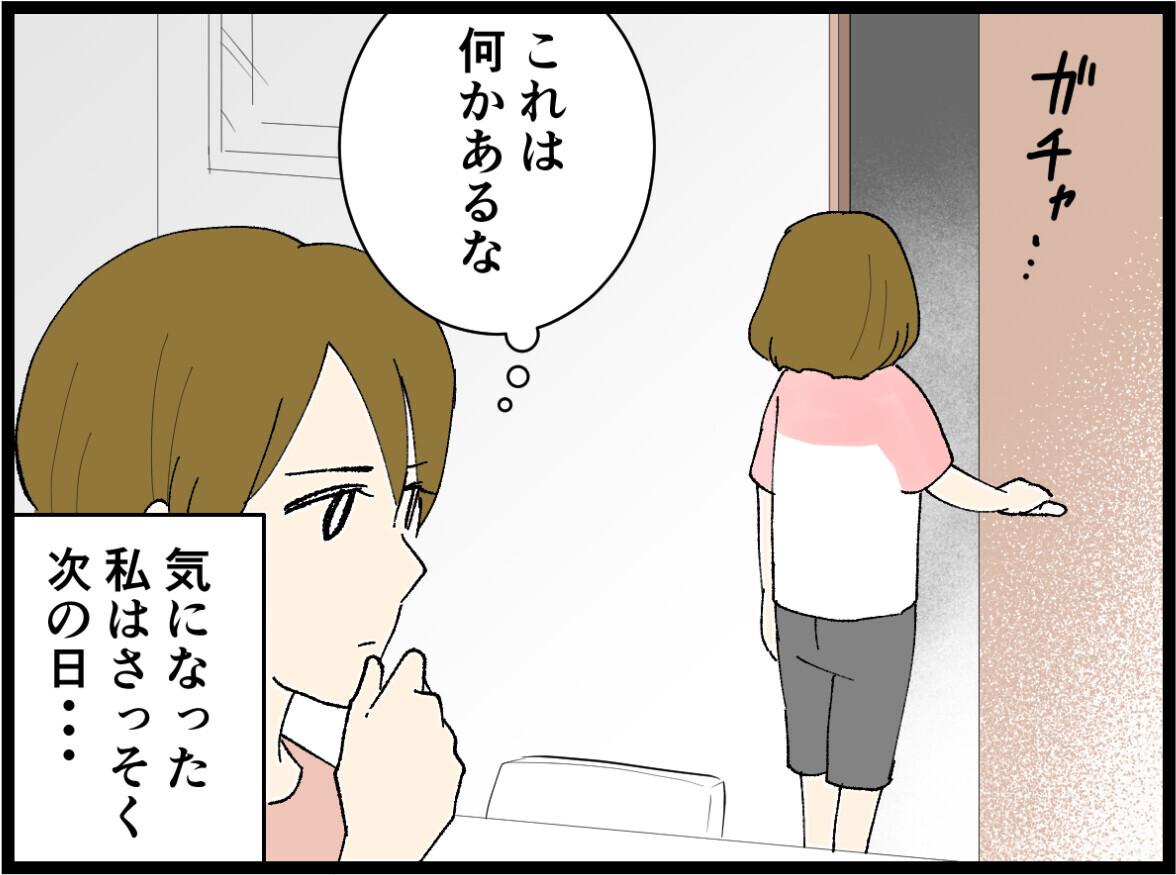 娘の様子がおかしい…友達とのケンカが原因!?/小6の娘がいじめにあってる?(1)【親子関係ってどうあるべき? Vol.42】