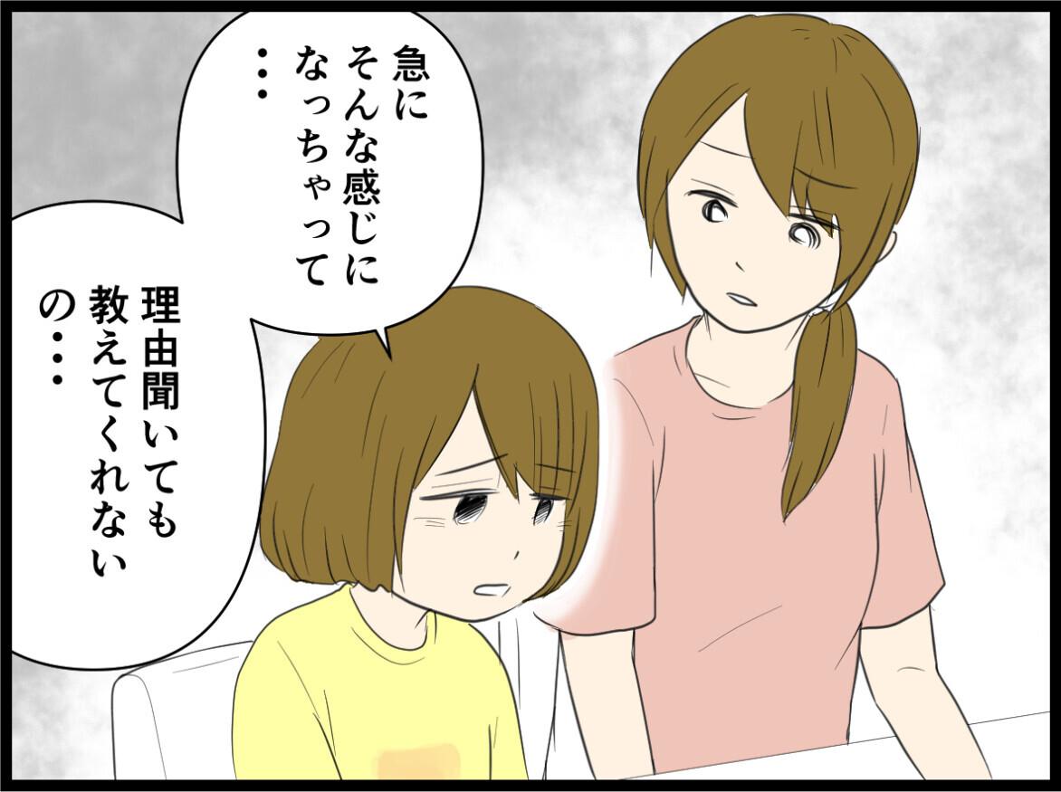 娘は仲間外れになっていた…親としてできることは?/小6の娘がいじめにあってる?(2)【親子関係ってどうあるべき? Vol.43】