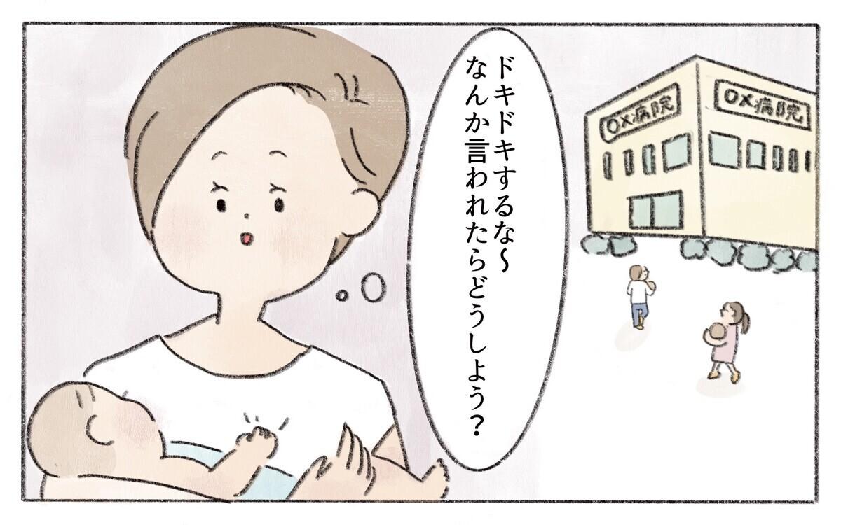 いつもプレゼントをくれるママ友…その理由は?/ママ友からのプレゼント(1)【私のママ友付き合い事情 Vol.126】