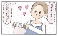 距離を置いたはずなのに…怒涛のメッセージ攻撃に疲れていく/ママ友からのプレゼント(3)【私のママ友付き合い事情 Vol.128】