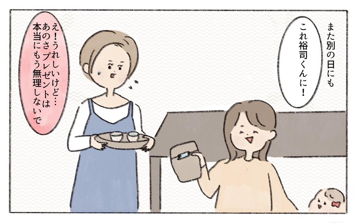 趣味じゃないものばかりの贈り物…でもお返ししないといけない?/ママ友からのプレゼント(2)【私のママ友付き合い事情 Vol.127】