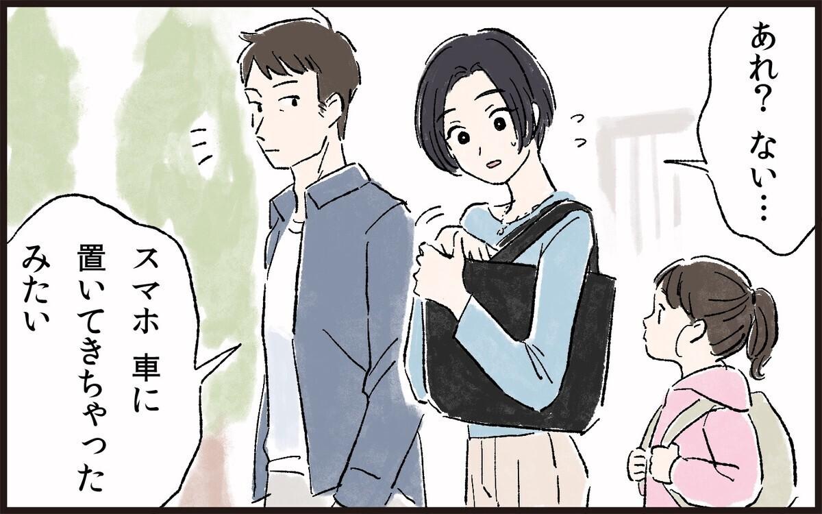 「子どもの前で妻を見下す夫」に共感の声続々!マウント夫に困った妻の解決法とは?